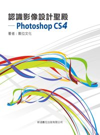 認識影像設計聖殿:Photoshop CS4